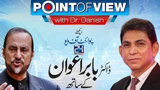 Exclusive talk with Dr Babar Awan   Point of View   18 December 2017   24 News HD