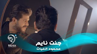 محمود الغياث - جنت نايم ( فيديو كليب حصري 2019 )