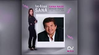 #x202b;مكالمة النجم العربي وليد توفيف   ضمن برنامج  سنة ورا سنا على اذعة أغاني أغاني#x202c;lrm;