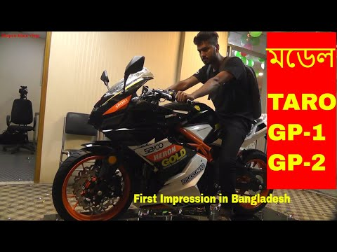 Buy Sports Bike First Impression In Bangladesh  🏍️ TARO GP-1 And GP-2 in Dhaka 2018