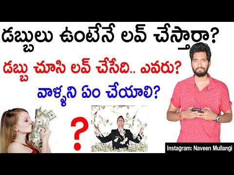 They Love only Rich Not Poor | In Telugu | Naveen Mullangi