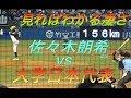 モノが違う・・150キロ中盤連発?佐々木朗希投手、大学日本代表と対決全球(一部ガン表示付き)