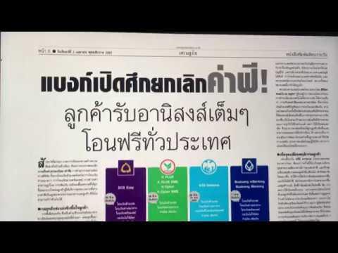 ธนาคารในประเทศไทย เปิดศึก ฟรีค่าธรรมเนียม เช็คแคมเปญแต่ละธนาคาร