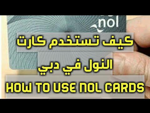 How TO USE NOL Cards? كيف تستخدم كارت النول في دبي