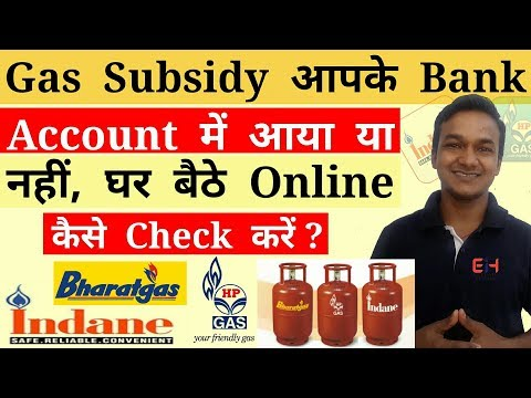 How To Check Online Gas Subsidy Status In Bank Account Of HP Gas, Bharat Gas, Indane Gas In Hindi