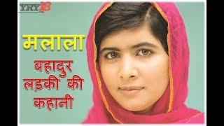 मलाला की बहादुरी की कहानी    Malala Yousafzai Story   Biography Hindi   YRY18