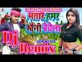 Download Dj Song Bhatar Hamar Khaini Bechela Bajrangi Bhai Yadav || Dj Remix Song 2019 Dj Songs MP3,3GP,MP4