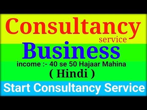 Consultancy Ka business suru kar kamaai Kare, how to start Consultancy Business | jobs? |in Hindi
