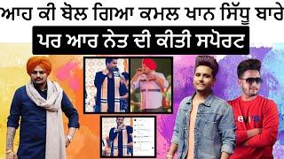 Kamal Khan Talking About R Nait And Sidhu Moose Wala New Song Tibbeyan Da Putt In Live Show |