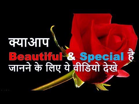 क्याआप  Beautiful & Special है जानने के लिए ये वीडियो देखे | motivational video in hindi