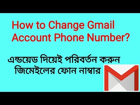 How to Change Gmail Account Phone Number on Android | Bangla Tutorial