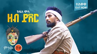 Ethiopian Music : Kefale Molla (Zeb Yeder) ከፋለ ሞላ (ዘብ ይደር)  New Ethiopian Music 2021(Official Video)