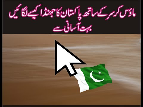 How to change Your Mouse Cursor to PAKISTAN flag or any country flag