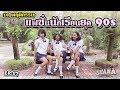 10 พฤติกรรม OHANA EP.17 : เเฟชั่นนักเรียนยุค 90s