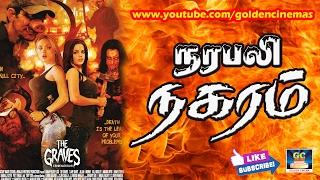 Narabali Nagaram Full Movie HD | Tamil Dubbed Horror Movies | GoldenCinema