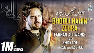 Farhan Ali Waris   Bhooli Nahi Zehra   Noha   2019