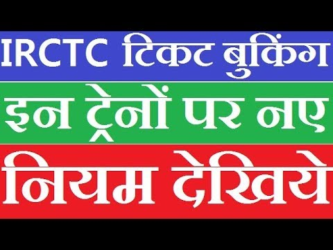 IRCTC Train Ticket Booking New Rules For Premium Special Train 2018