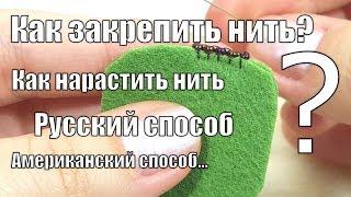РУССКИЙ СПОСОБ/АМЕРИКАНСКИЙ СПОСОБ/КАК ЗАКРЕПИТЬ/КАК НАРАСТИТЬ НИТКУ
