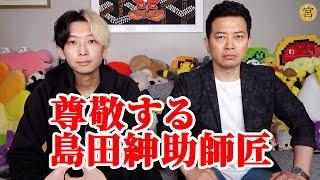 【宮迫×ヒカル】島田紳助が本当にすごい芸人だと思った伝説のエピソード