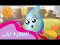 القطرة ليلى - قصص أطفال - قصة قبل النوم - رسوم متحركة