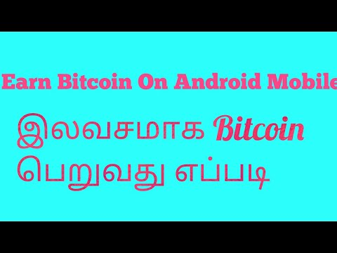 How to earn Bitcoin in Android Mobile