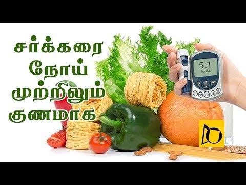 சர்க்கரை நோய் முற்றிலும் குணமாக | Diabetes Foods to Eat Foods to Avoid | Sakkarai Noi Unavugal