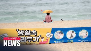 Beaches in S. Korea take extra measures to prevent COVID-19