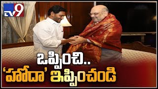 Jagan meets Home Minister Amit Shah over Special Status for AP - TV9