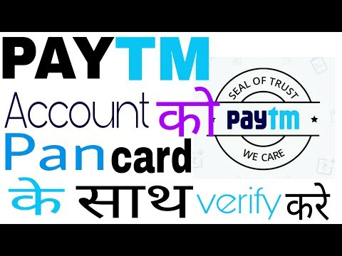 How to verify your paytm account with pan card part 2 (Hindi/Urdu)