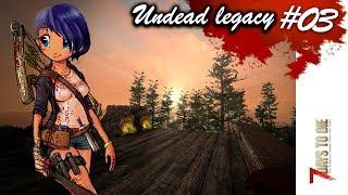 7 Days To Die - Undead Legacy - ПРОХОДИМ ВТОРУЮ ВОЛНУ (день 13 и 14)