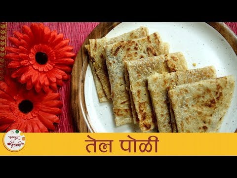 Tel Poli Recipe In Marathi | तेल पोळी | Holi Recipe | Indian Sweet Recipes | Archana Arte