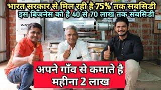 महीना कमाते है 2 लाख,भारत सरकार देगी सबसिडी।Oil mill business।Oil mill business success story