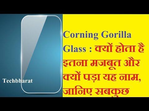 Unknown Facts about Corning Gorilla Glass of Smartphones (Hindi)