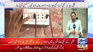 Frequent load shedding hits Lahore