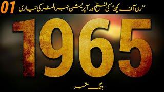 History Of Pakistan | What Happened in 1965 # 001 | Faisal Warraich