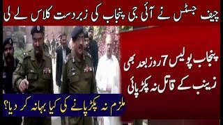 Chief Justice Of Pakistan Strict Orders For IG Punjab | Neo News