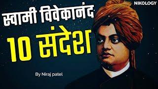 10 Life Changing Teachings By Swami Vivekananda In Hindi   Nikology