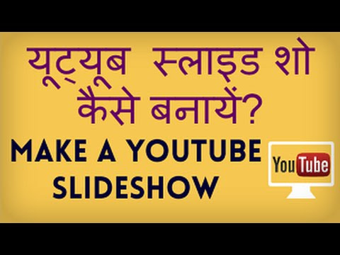 How to make a Slideshow from pictures on YouTube? YouTube par tasveeron se video kaise banate hain?
