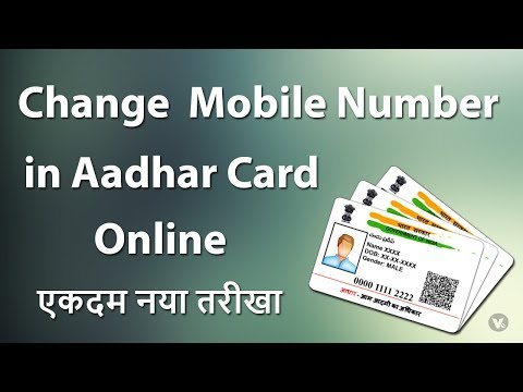 How To Change or Update Mobile Number in Aadhar Card 2017