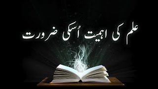 Ilm Ki Ahmiyat Aur Uski Zaroorat
