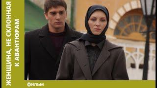 Женщина, не Склонная к Авантюрам / Woman Without Adventure. Фильм. StarMedia. Драма