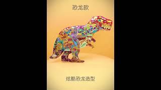 4GL Mideer Huge Animal Shaped Puzzle - Dinosaur World And Elephant Dream