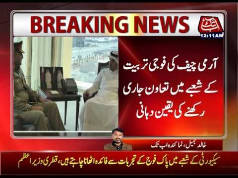 Qatari PM seeks assistance from Pakistan Army