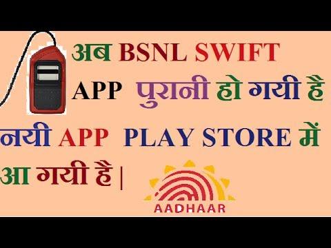 BSNL new ekyc app.how to activate bsnl sim in hindi uniserve sanchar aadhar app.