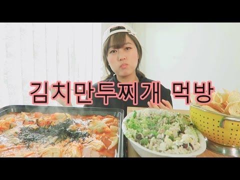 Chipotle Burrito Bowl + Kimchi Dumpling Soup Mukbang   KEEMI