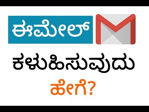 How to Send Emails using Gmail | Kannada Tech Tips