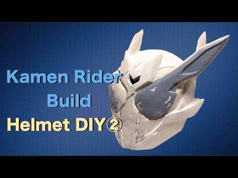 【マスク製作記】仮面ライダービルド マスク製作② Kamen Rider Build helmet DIY ② 【Masked Rider】