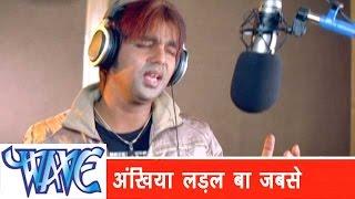 अँखिया लड़ल बा Ankhiya Ladal Ba Jab Se - Sainya Ke Sath Madhaiya - Pawan Singh - Bhojpuri Songs