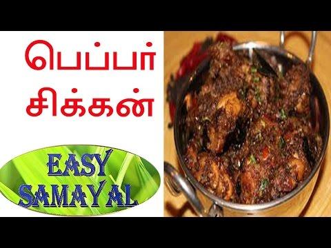 pepper chicken   EASY SAMAYAL