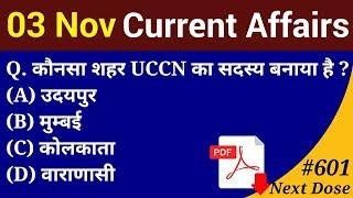 Next Dose #601 | 3 November 2019 Current Affairs | Daily Current Affairs | Current Affairs In Hindi